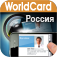 WorldCard Mobile - Ru...
